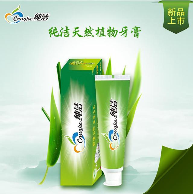 纯洁天然植物牙膏