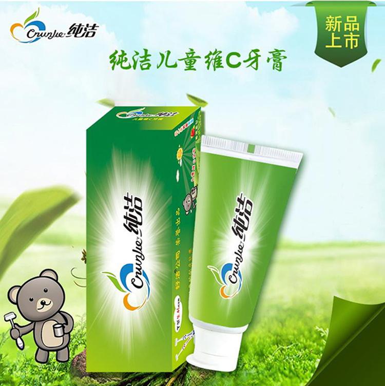 纯洁儿童维C牙膏产品简介